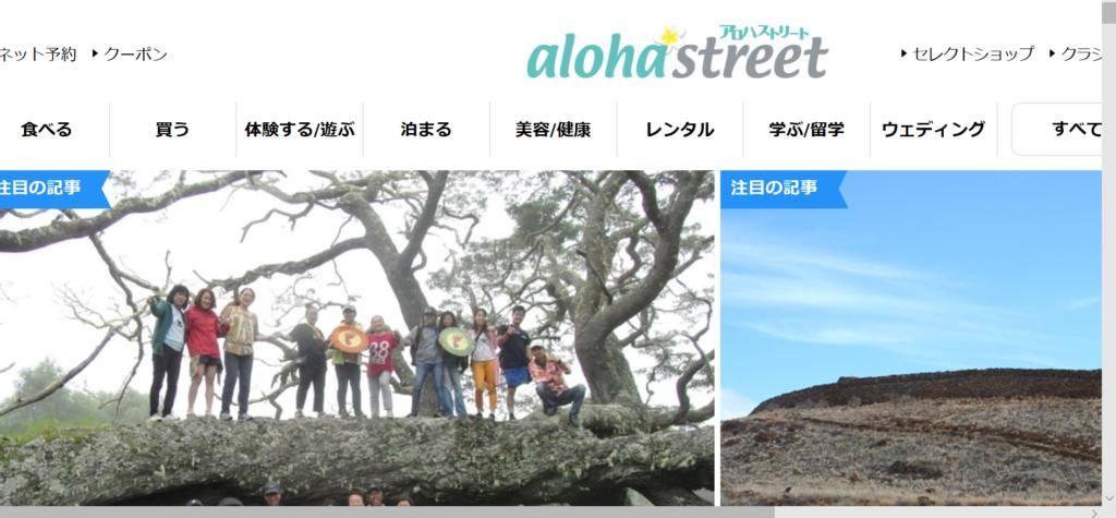 ハワイのコンドミニアム、アイランドコロニーをアロハストリートで借りてみた!