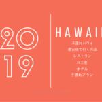2019年子連れハワイ旅行記 留学経験者が厳選しておすすめする子連れプラン